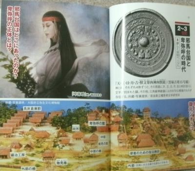 113・日本古代史の謎・2