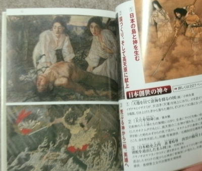 113・日本古代史の謎・3