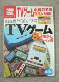 僕たちの好きなテレビゲーム80年代・1