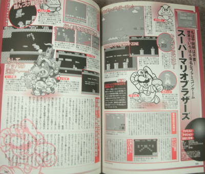 僕たちの好きなテレビゲーム80年代・3