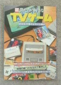 僕たちの好きなテレビゲーム90年代・1