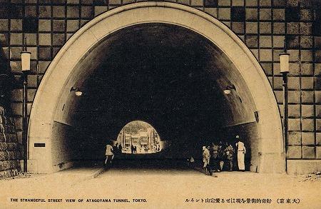 愛宕隧道01