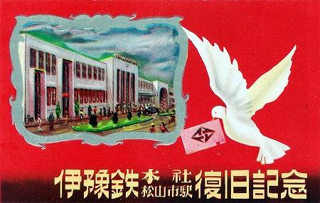 松山市駅04