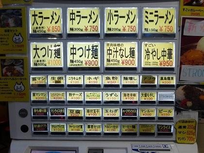 立川マシマシ04