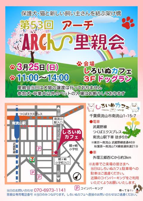 ARCh-satooyakai-53-1.jpg