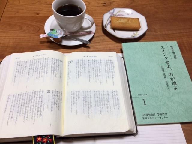 聖書公開講座