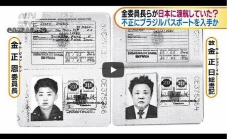 【動画】金正日氏と正恩氏 不正パスポートで日本入国?その目的はなんと… [嫌韓ちゃんねる ~日本の未来のために~ 記事No19636