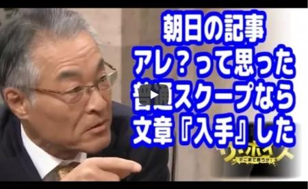 【動画】長谷川幸洋「とくダネで別に文章があったなら朝日新聞はそれを『入手』したと書くのが普通」 [嫌韓ちゃんねる ~日本の未来のために~ 記事No19692