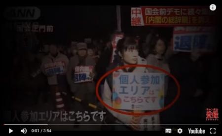【動画】テレビ朝日、国会前デモの中継で、一般人の参加が殆どない「組織的デモ」であることをばらしてしまう