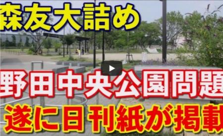 【動画】野田中央公園問題がついに日刊紙に掲載、 渦中の辻本氏… まさか逮捕への カウントダウンになるのか??
