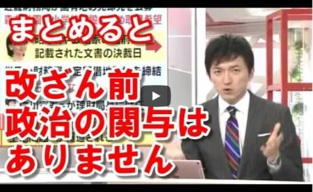 【動画】【小松アナ】断言「改竄前の文書には政治が関与した証拠はありません」
