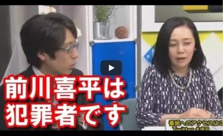 【動画】前川喜平氏は犯罪に手を染めている人 教育にかかわること自体おかしい