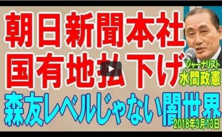 【動画】朝日新聞 築地本社・国有地払い下げ 「森友」レベルじゃない問題を明らかに!