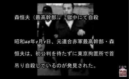 【動画】「あさま山荘事件」の連合赤軍メンバーのその後 これがパヨクの未来
