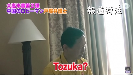 【動画】♯95 報道特注 大高未貴第2弾?日本人が進めた慰安婦問題