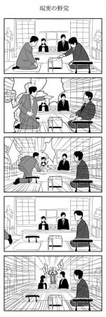 yato-shogi-2.jpg