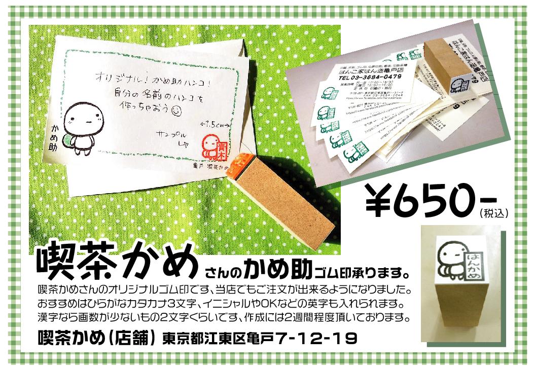 kamesuke_02.png