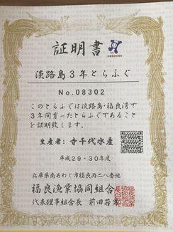 180216ふぐ (10)