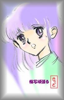 松本洋子先生 模写