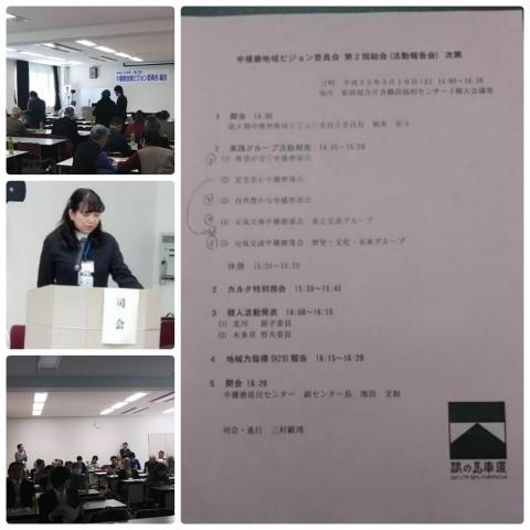 平成30年3月10日総会