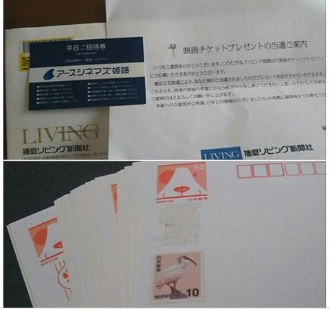 平成30年3月22 日播磨リビング懸賞