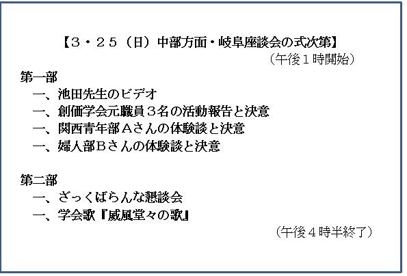 20180325岐阜座談会式次第