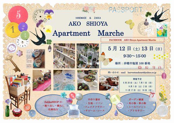 SHIOYAapartment_02ws.jpg