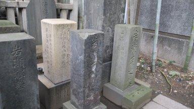 山東京伝(岩瀬醒)・京山(岩瀬百樹)の墓
