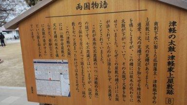 津軽家上屋敷跡