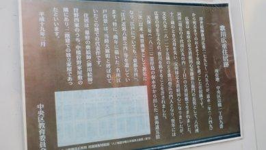 歌川広重住居跡