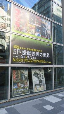 国立近代美術館・フィルムセンター