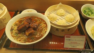 鼎泰豊・牛肉麺セット