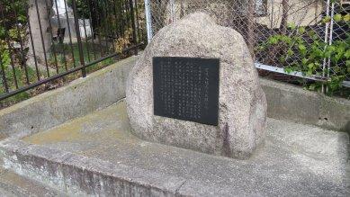 里見義高史跡の地の碑