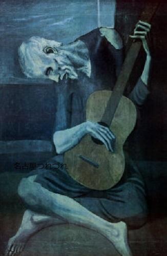 ピカソ 老いたるギター弾き