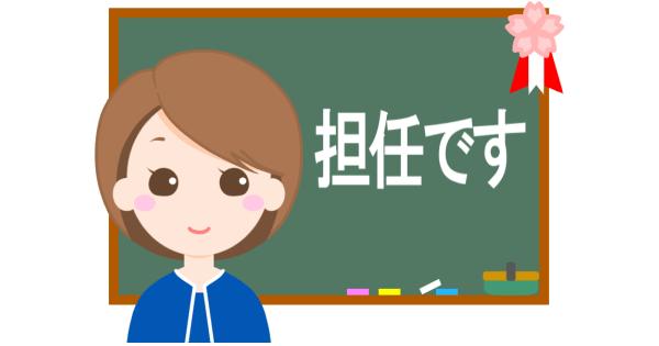 どんな先生が担任の先生として理想的なの? ①