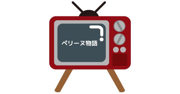 アンテナが載った昭和のブラウン管テレビ