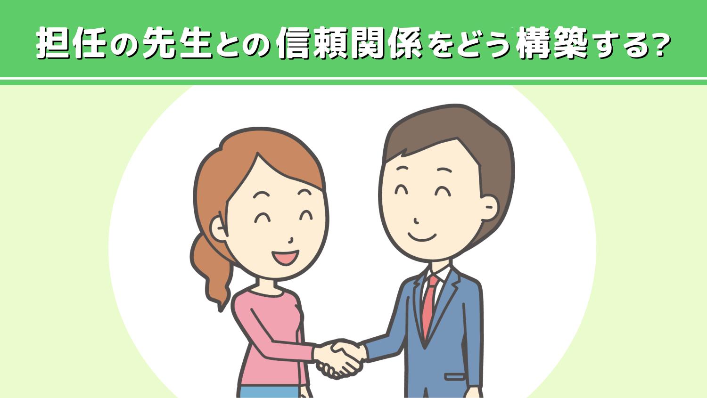 握手する先生と保護者