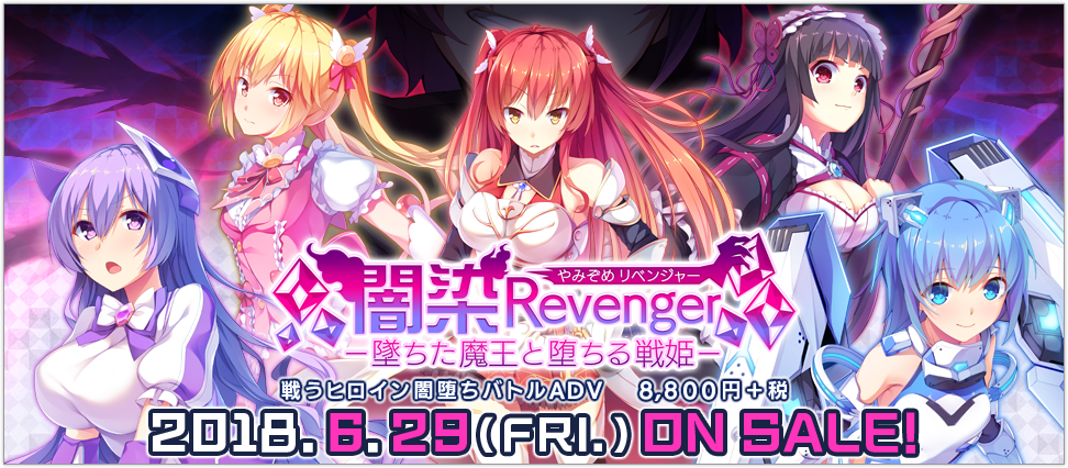 revenger_top01.png