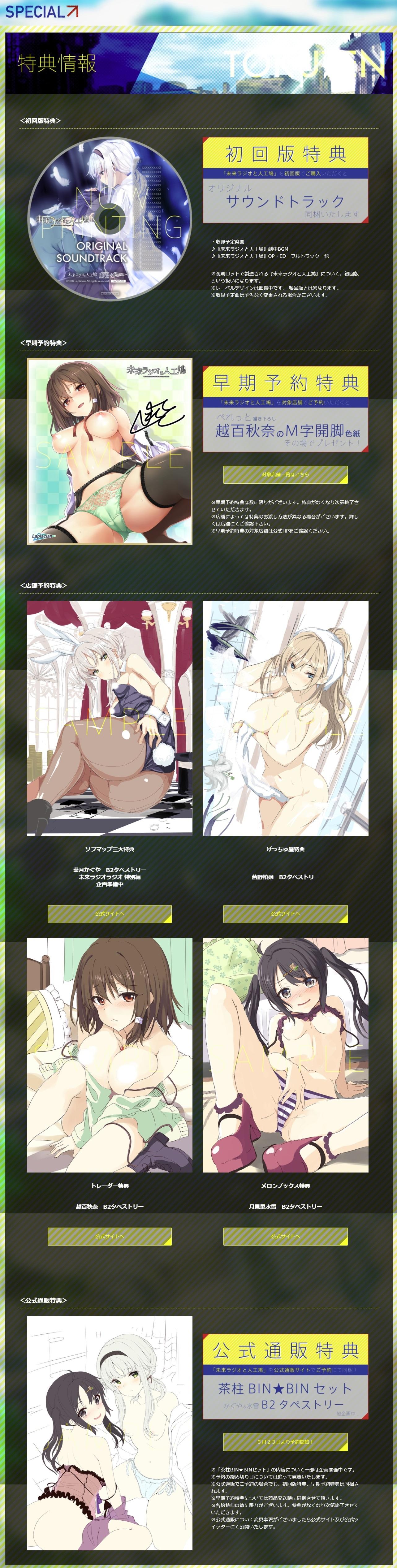 screencapture-laplacian-jp-radio-special-php-2018-03-24-19_14_49.jpg