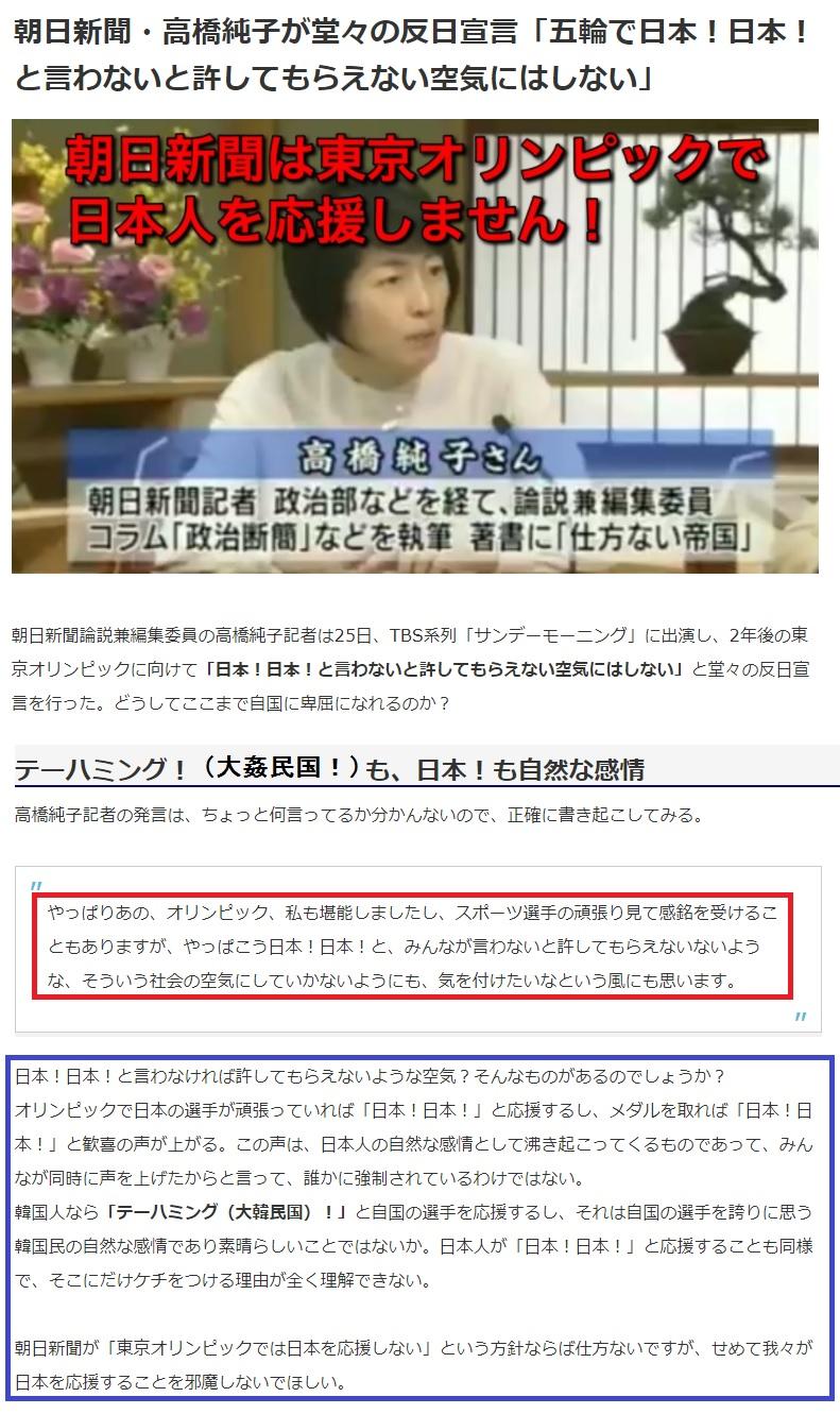 チョウニチのチョン高橋「日本の応援しない」
