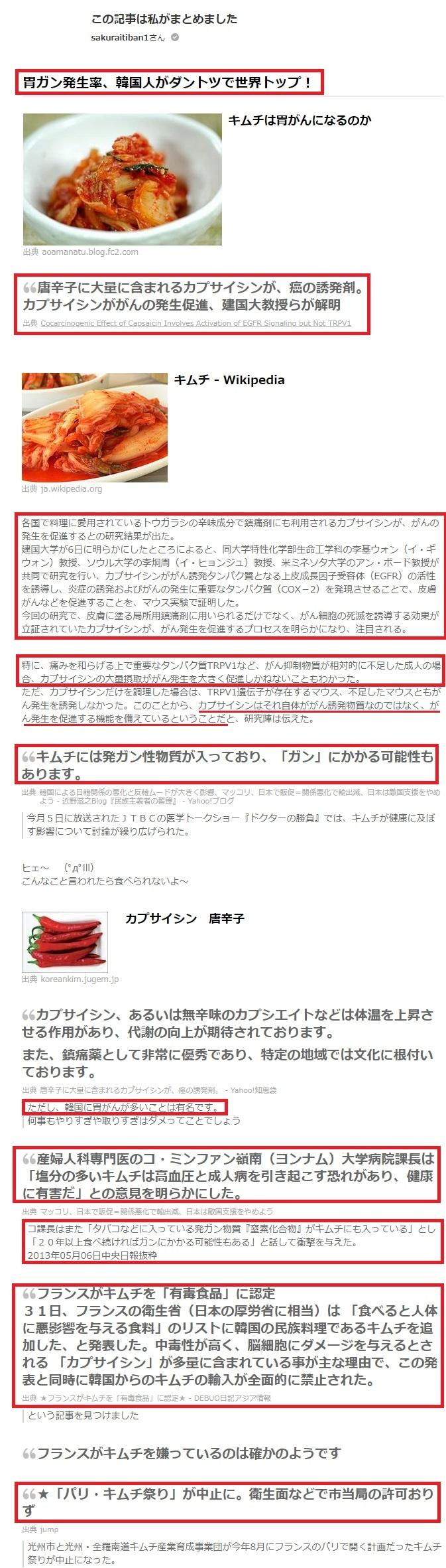 """韓国代表食品""""キムチ""""が健康を損なう3"""