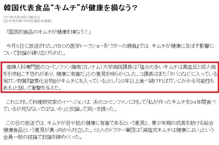 """韓国代表食品""""キムチ""""が健康を損なう1"""