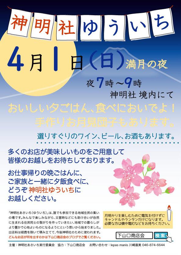 神明社ゆういち_4-1