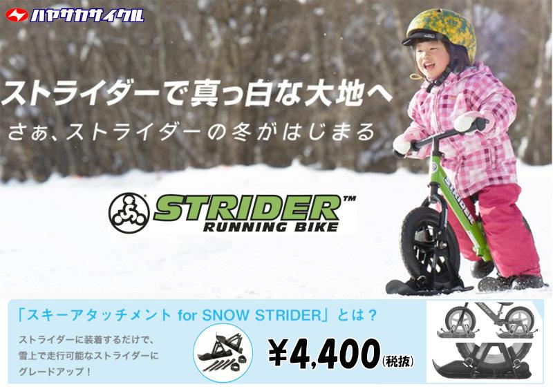 スキーアタッチメント