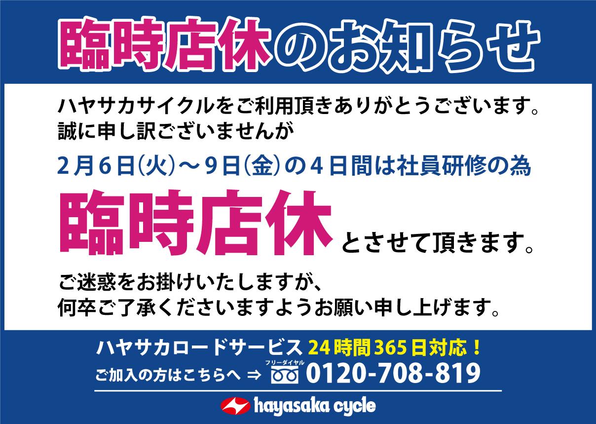 2018年総会社員研修店休