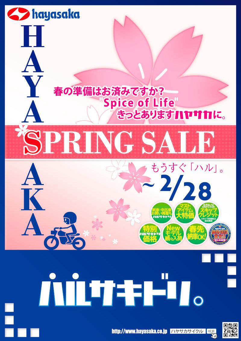 springsale - コピー[1]