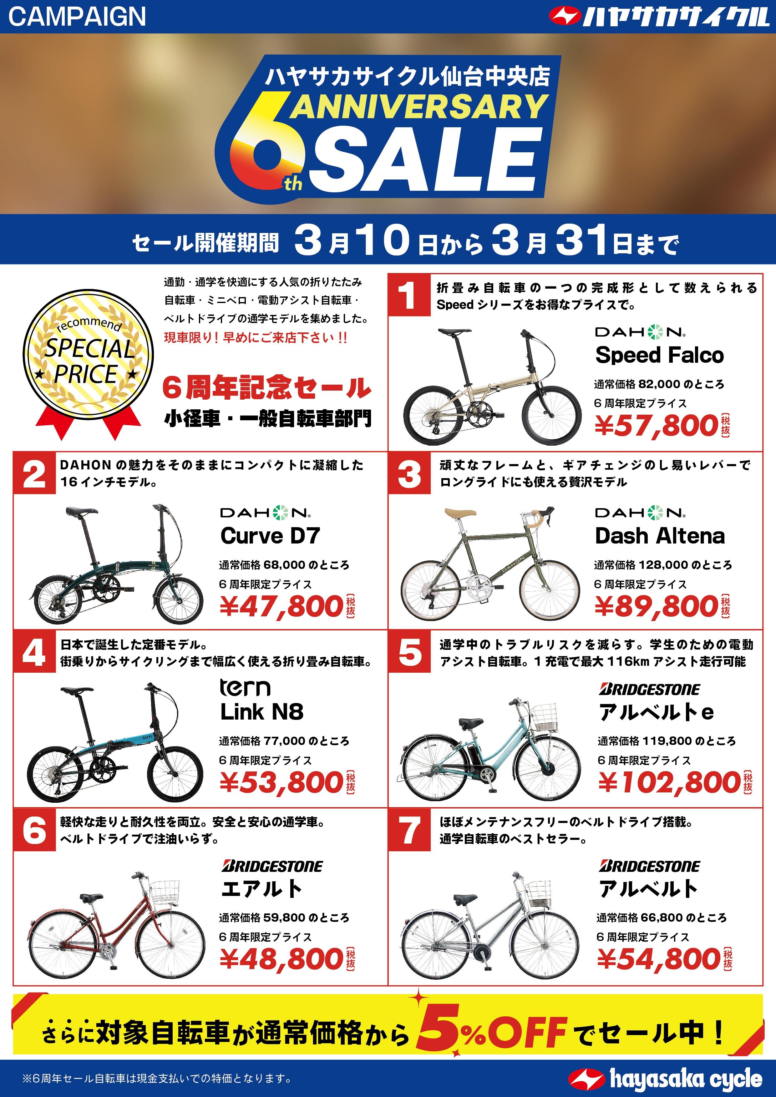 中央店6週年記念ポスター-02