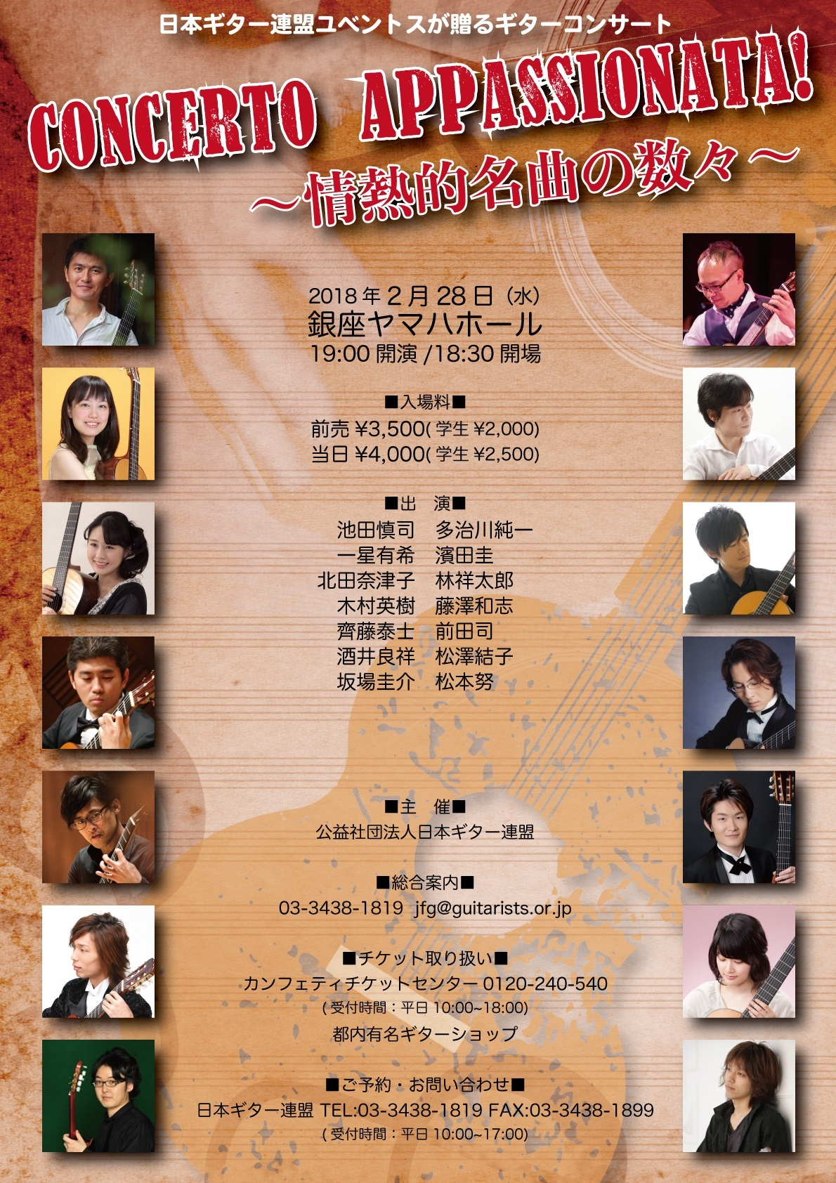 180228_hall_flyer_omote.jpg