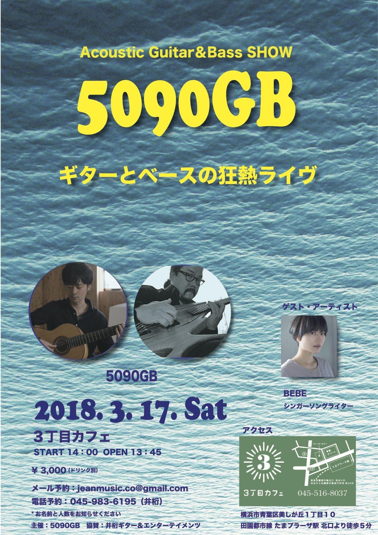 5090GB完成-01