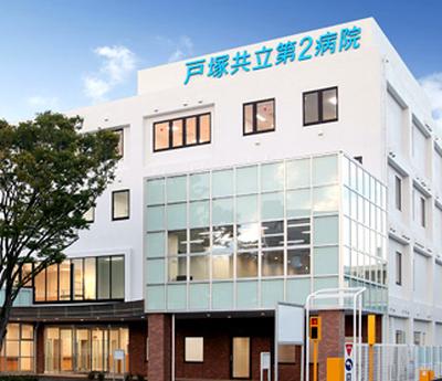 戸塚共立第二病院